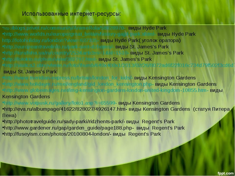 http://blogs.privet.ru/community/AnimeRola/58828970- виды Hyde Park http://ww...