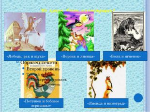 Из каких басен иллюстрации? «Лебедь, рак и щука» «Ворона и лисица» «Волк и яг
