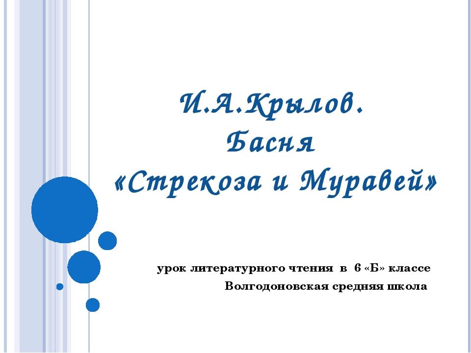 И.А.Крылов. Басня «Стрекоза и Муравей» урок литературного чтения в 6 «Б» клас...