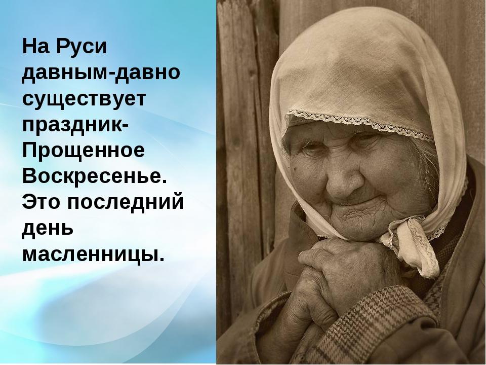 На Руси давным-давно существует праздник- Прощенное Воскресенье. Это последни...