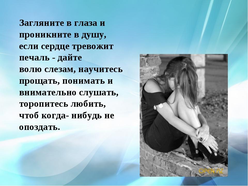 . Загляните в глаза и проникните в душу, если сердце тревожит печаль - дайте...