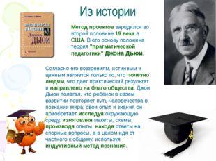 Из истории Метод проектов зародился во второй половине19 века в США. В его о