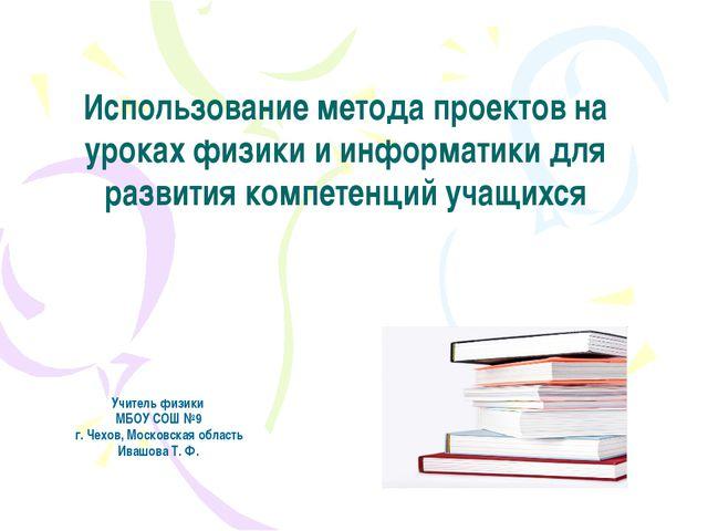 Использование метода проектов на уроках физики и информатики для развития ком...