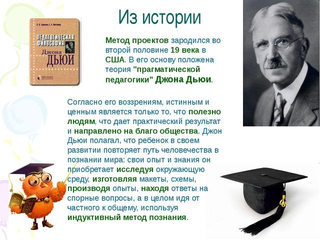 Из истории Метод проектов зародился во второй половине19 века в США. В его о...