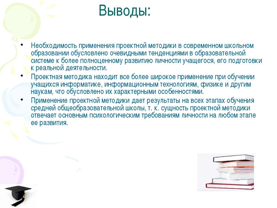 Выводы: Необходимость применения проектной методики в современном школьном о...