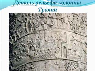 Деталь рельефа колонны Траяна