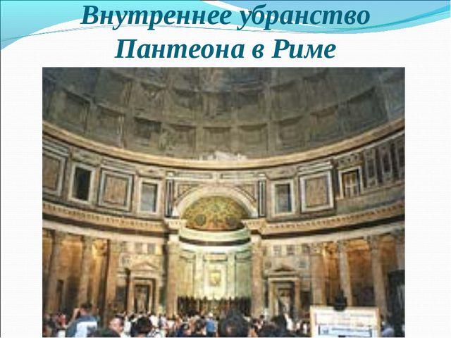 Внутреннее убранство Пантеона в Риме