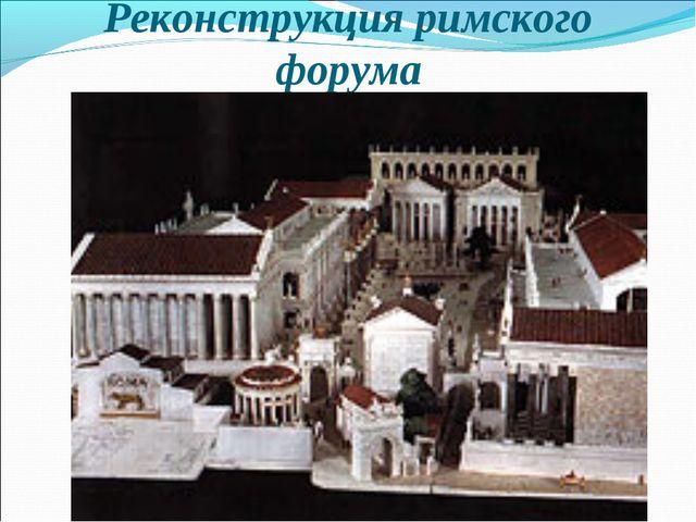 Реконструкция римского форума