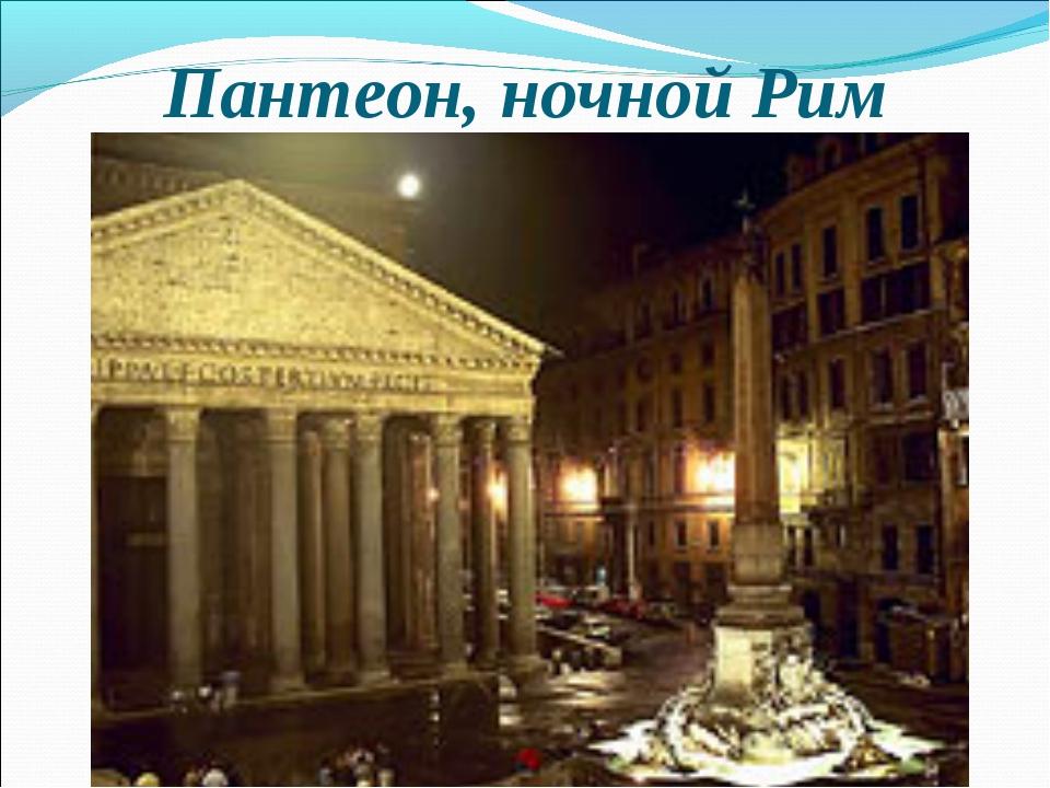 Пантеон, ночной Рим