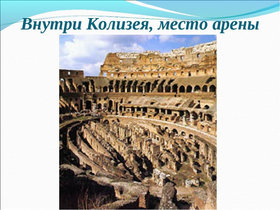 Внутри Колизея, место арены