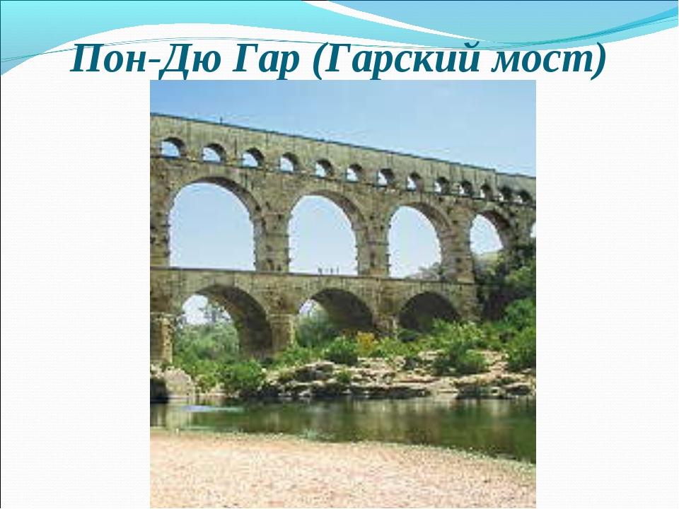 Пон-Дю Гар (Гарский мост)