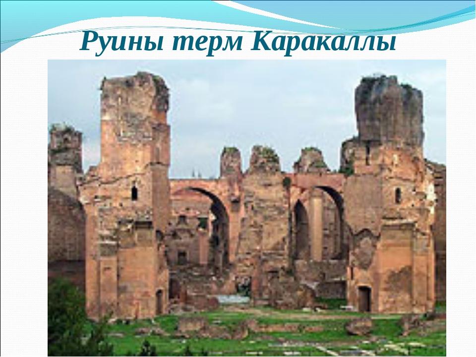 Руины терм Каракаллы