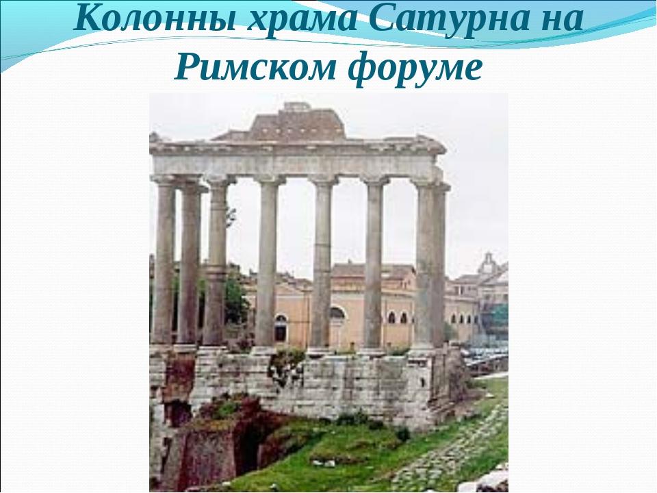 Колонны храма Сатурна на Римском форуме
