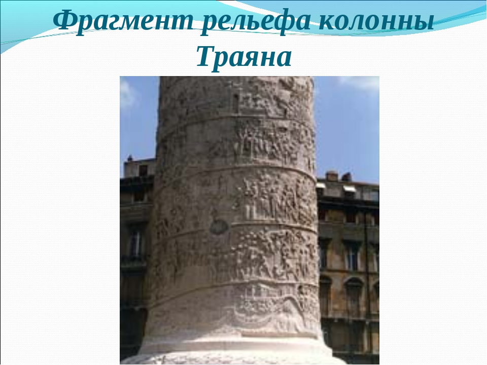 Фрагмент рельефа колонны Траяна