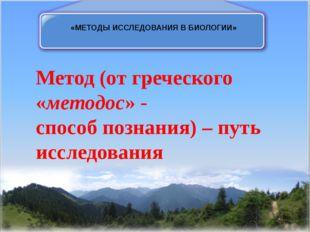 . Метод (от греческого «методос» - способ познания) – путь исследования «МЕТО