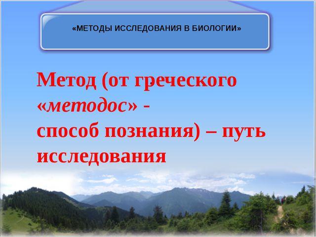 . Метод (от греческого «методос» - способ познания) – путь исследования «МЕТО...