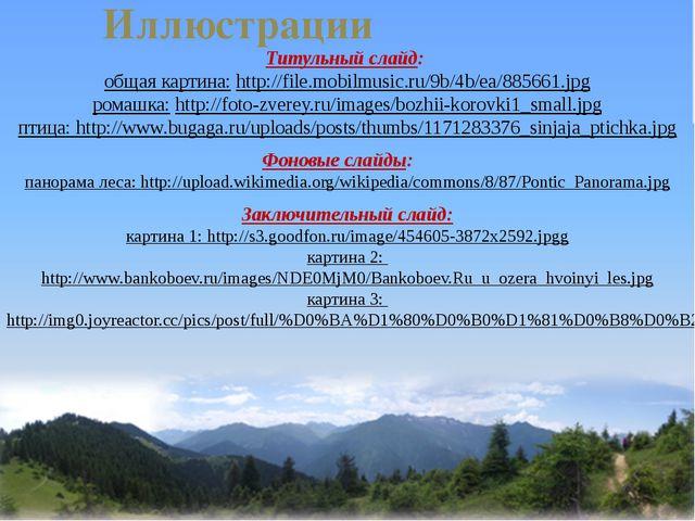 Титульный слайд: общая картина: http://file.mobilmusic.ru/9b/4b/ea/885661.jpg...