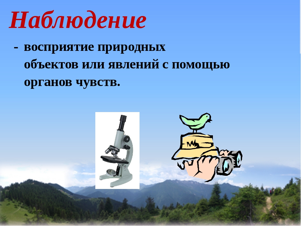 Наблюдение - восприятие природных объектов или явлений с помощью органов чувс...