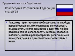 Ст. 28 Конституции РФ с Комментариями. Последняя редакция ...