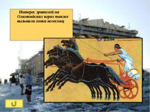 Интерес зрителей на Олимпийских играх также вызывали гонки колесниц
