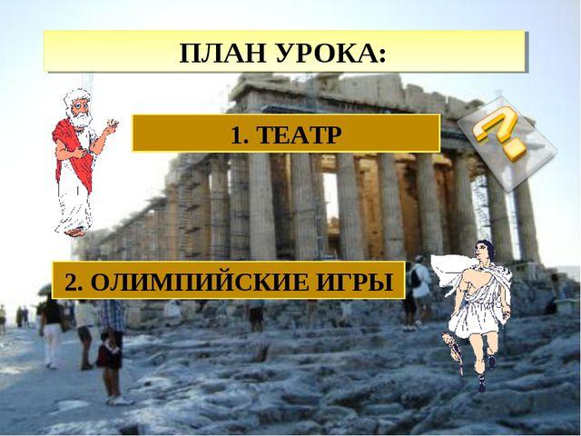 ПЛАН УРОКА: 1. ТЕАТР 2. ОЛИМПИЙСКИЕ ИГРЫ