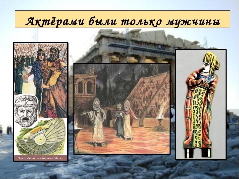 Актерами древнегреческого театра были