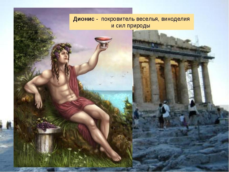 Дионис - покровитель веселья, виноделия и сил природы