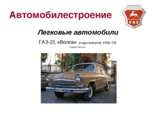 Автомобилестроение Легковые автомобили ГАЗ-21 «Волга» (годы выпуска 1956-70)