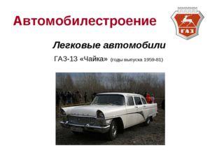 Автомобилестроение Легковые автомобили ГАЗ-13 «Чайка» (годы выпуска 1959-81)