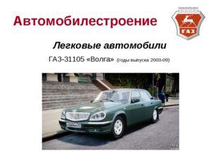 Автомобилестроение Легковые автомобили ГАЗ-31105 «Волга» (годы выпуска 2003-09)