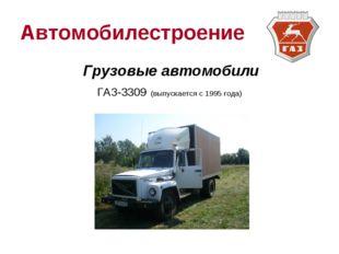 Автомобилестроение Грузовые автомобили ГАЗ-3309 (выпускается с 1995 года)