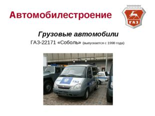 Автомобилестроение Грузовые автомобили ГАЗ-22171 «Соболь» (выпускается с 1998