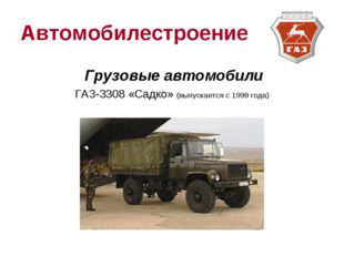 Автомобилестроение Грузовые автомобили ГАЗ-3308 «Садко» (выпускается с 1999 г