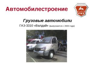 Автомобилестроение Грузовые автомобили ГАЗ-3310 «Валдай» (выпускается с 2003