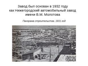 Завод был основан в 1932 году как Нижегородский автомобильный завод имени В.