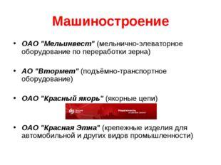 """Машиностроение ОАО """"Мельинвест"""" (мельнично-элеваторное оборудование по перера"""