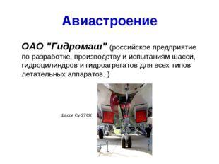 """Авиастроение ОАО """"Гидромаш"""" (российское предприятие по разработке, производст"""
