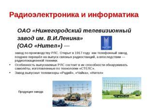 Радиоэлектроника и информатика ОАО «Нижегородский телевизионный завод им. В.И