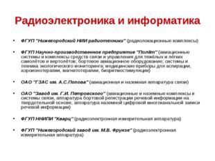 "Радиоэлектроника и информатика ФГУП ""Нижегородский НИИ радиотехники"" (радиоло"