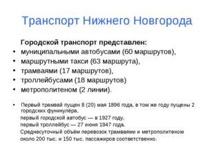 Транспорт Нижнего Новгорода Городской транспорт представлен: муниципальными а