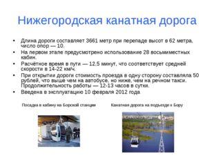 Нижегородская канатная дорога Длина дороги составляет 3661 метр при перепаде