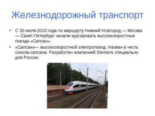 Железнодорожный транспорт С 30 июля 2010 года по маршруту Нижний Новгород — М