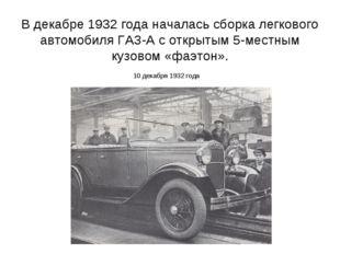 В декабре 1932 года началась сборка легкового автомобиля ГАЗ-А с открытым 5-