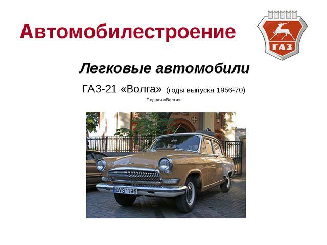 Автомобилестроение Легковые автомобили ГАЗ-21 «Волга» (годы выпуска 1956-70)...