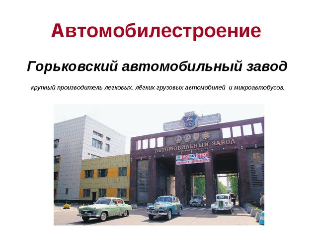 Автомобилестроение Горьковский автомобильный завод крупный производитель легк...