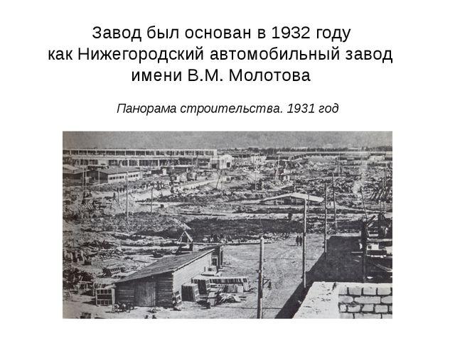 Завод был основан в 1932 году как Нижегородский автомобильный завод имени В....