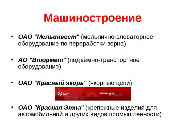 """Машиностроение ОАО """"Мельинвест"""" (мельнично-элеваторное оборудование по перера..."""