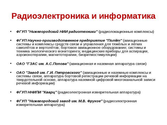 "Радиоэлектроника и информатика ФГУП ""Нижегородский НИИ радиотехники"" (радиоло..."