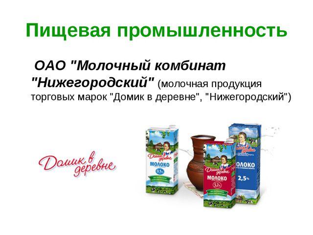 """Пищевая промышленность ОАО """"Молочный комбинат """"Нижегородский"""" (молочная проду..."""