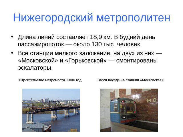 Нижегородский метрополитен Длина линий составляет 18,9 км. В будний день пасс...